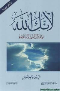 قراءة و تحميل كتاب ملخص كتاب لأنك الله PDF