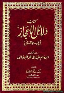 قراءة و تحميل كتاب ملخص كتاب دلائل الإعجاز عبدالقاهر الجرجاني PDF