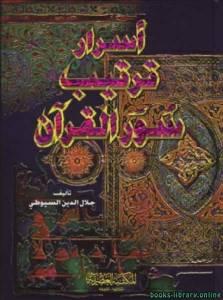 قراءة و تحميل كتاب ملخص كتاب أسرار ترتيب سور القرآن  PDF