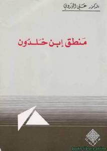 قراءة و تحميل كتاب ملخص كتاب منطق ابن خلدون PDF