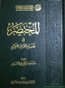 قراءة و تحميل كتاب ملخص كتاب المختصر في تفسير القرآن PDF