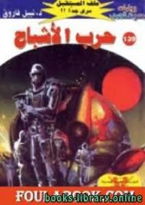 قراءة و تحميل كتاب حرب الأشباح سلسلة ملف المستقبل PDF