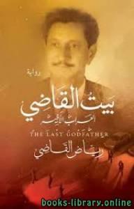 """قراءة و تحميل كتاب بيت القاضي """" العراب الأخير"""" PDF"""