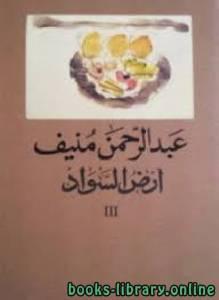 قراءة و تحميل كتاب أرض السواد 3 PDF