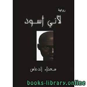 قراءة و تحميل كتاب لأني أسود PDF
