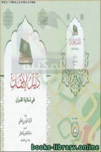 قراءة و تحميل كتاب  دليل الاتقان في تلاوة القرآن بصفحتين متجاورتين PDF