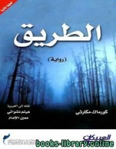 قراءة و تحميل كتاب الطريق PDF