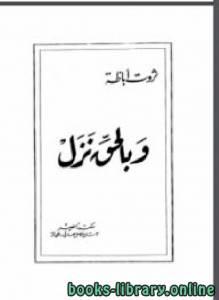 قراءة و تحميل كتاب و بالحق نزل PDF