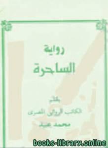 قراءة و تحميل كتاب الساحرة ل محمد عبيد  PDF