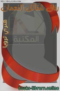 قراءة و تحميل كتاب رفاق شقائق النعمان PDF