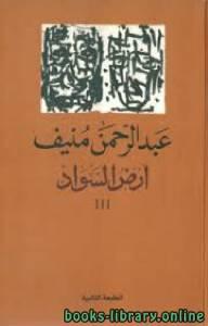 قراءة و تحميل كتاب أرض السواد الجزء الثالث PDF