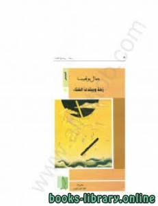 قراءة و تحميل كتاب زخة ويبتدىء الشتاء PDF