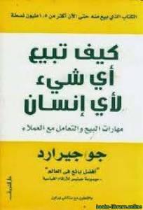 قراءة و تحميل كتاب كيف تبيع أى شيء لأي إنسان PDF