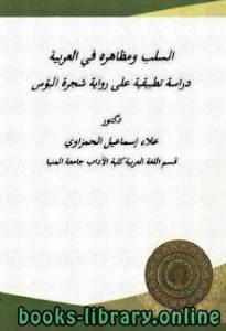 قراءة و تحميل كتاب السلب ومظاهره في العربية .. دراسة تطبيقية على شجرة البؤس PDF