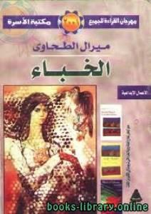 قراءة و تحميل كتاب الخباء PDF