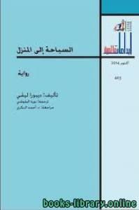 قراءة و تحميل كتاب السباحة إلى المنزل PDF