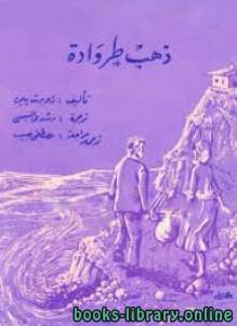 قراءة و تحميل كتاب ذهب طروادة PDF