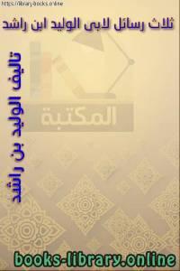 قراءة و تحميل كتاب ثلاث رسائل لأبي الوليد محمد بن رشد PDF