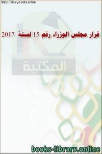 قراءة و تحميل كتاب قرار مجلس الوزراء رقم 15 لسنة 2017  PDF