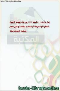 قراءة و تحميل كتاب قرار وزاري (5-1) لسنة 1981م في شأن تحديد الأعمال الخطرة أو المرهقة أو المضرة بالصحة والتي يحظر تشغيل الأحداث فيها. PDF