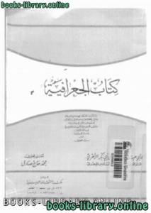 قراءة و تحميل كتاب كتاب الجغرافية PDF