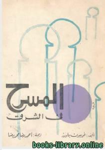 قراءة و تحميل كتاب المسرح فى الشرق PDF