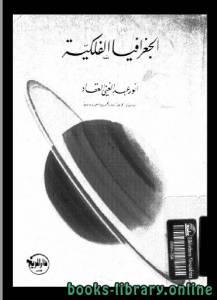 قراءة و تحميل كتاب  الجغرافيا الفلكية PDF