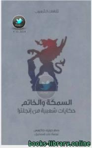 قراءة و تحميل كتاب السمكة والخاتم حكايات شعبية من انجلترا PDF