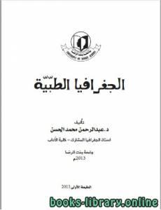 قراءة و تحميل كتاب كتاب الجغرافيا الطبية PDF