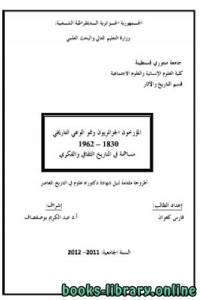 قراءة و تحميل كتاب المؤرخون الجزائريون و نمو الوعي التاريخي 1830-1962 PDF