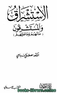 قراءة و تحميل كتاب  الاستشراق والمستشرقون ما لهم وما عليهم PDF