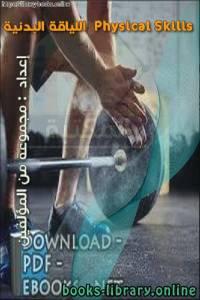 قراءة و تحميل كتاب  Physical Skills اللياقة البدنية PDF