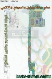 قراءة و تحميل كتاب تعلم صیانة موبایل سامسونج جالاكسي PDF