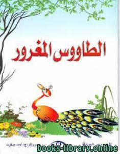 قراءة و تحميل كتاب الطاووس المغرور PDF