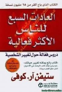 قراءة و تحميل كتاب ملخص كتاب العادات السبع للناس الاكثر فاعلية PDF