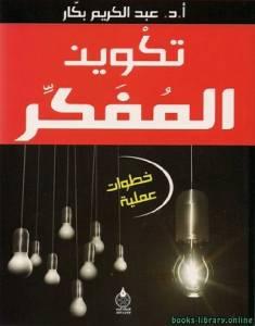 قراءة و تحميل كتاب ملخص كتاب تكوين المفكر  PDF