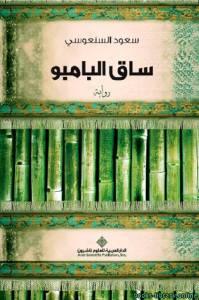 قراءة و تحميل كتاب ملخص رواية ساق البامبو PDF