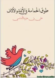 قراءة و تحميل كتاب ملخص كتاب طوق الحمامة PDF