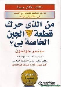 قراءة و تحميل كتاب ملخص كتاب من الذي حرك قطعة الجبن  PDF