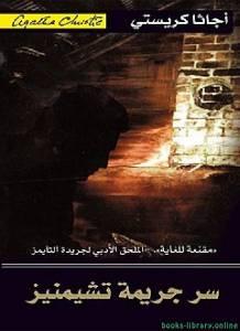 قراءة و تحميل كتاب ملخص رواية سر جريمة تشيمنيز  PDF