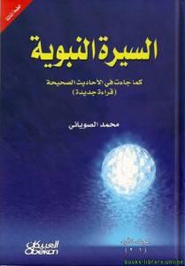 قراءة و تحميل كتاب ملخص كتاب السيرة النبوية  PDF