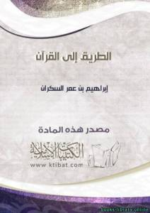 قراءة و تحميل كتاب ملخص كتاب الطريق إلى القرآن PDF