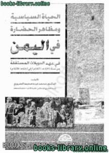 قراءة و تحميل كتاب  الحياة السياسية ومظاهر الحضارة في اليمن في عهد الدويلات المستقلة من 429هجرية PDF
