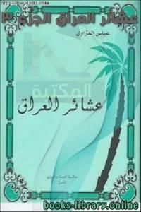 قراءة و تحميل كتاب عشائر العراق الجزء 3 PDF