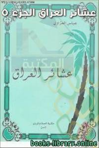 قراءة و تحميل كتاب عشائر العراق الجزء 5 PDF