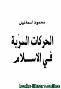 قراءة و تحميل كتاب  الحركات السرية في الإسلام PDF