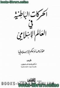 قراءة و تحميل كتاب  الحركات الباطنية في العالم الإسلامي pdf PDF