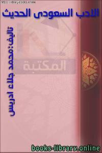قراءة و تحميل كتاب الادب السعودى الحديث PDF