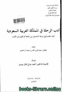 قراءة و تحميل كتاب ادب الرحلة فى المملكة العربية السعودية PDF
