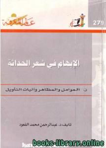 قراءة و تحميل كتاب الابهام فى شعر الحداثة PDF